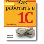 Электронная книга «Как работать в 1С»