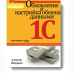 Электронная книга «Обновление и настройка обмена данными 1С»