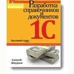 Электронная книга «Разработка справочников и документов 1С»