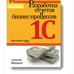 Электронная книга «Разработка отчетов и бизнес-процессов 1С»