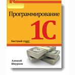 Электронная книга «Программирование 1С»