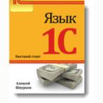 Электронная книга «Язык 1С» (том 1) Новинка!