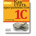 Электронная книга «Как стать программистом 1С»