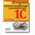 Электронная книга «Установка 1С и администрирование пользователей 1С»
